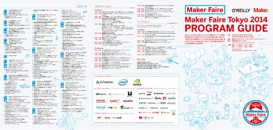 プログラムガイド maker faire tokyo 2014 make japan