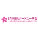 SAKURAボードユーザ会