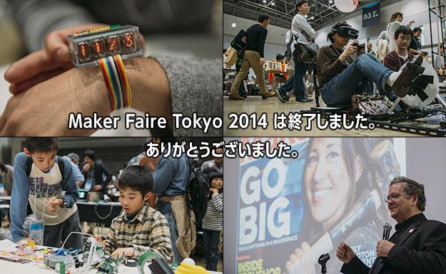 Maker Faire Tokyo 2014は終了しました。ありがとうございました。