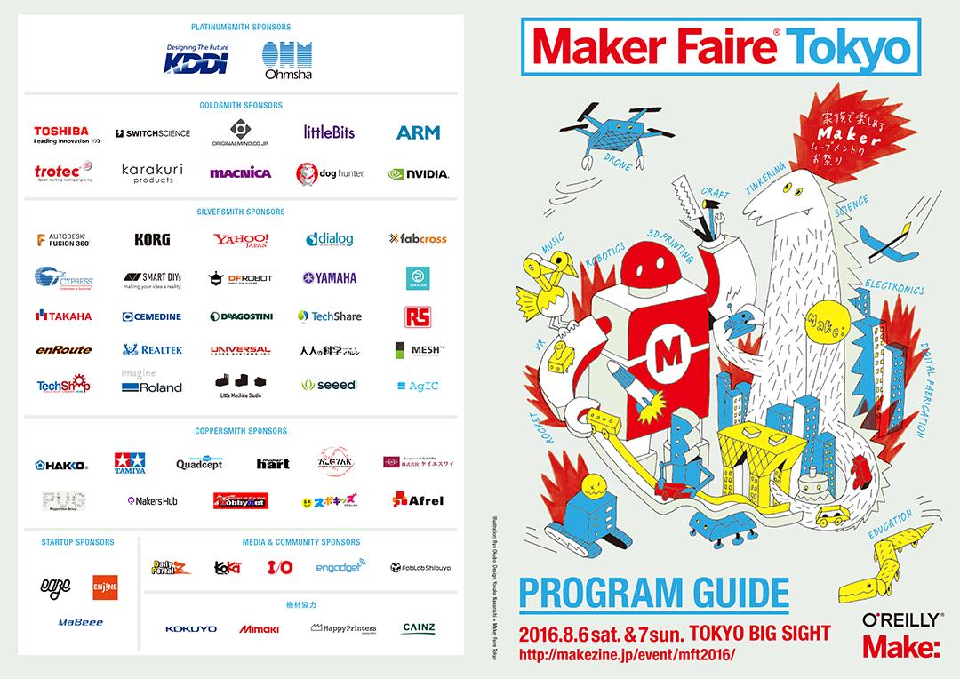 プログラムガイド maker faire tokyo 2016 make japan