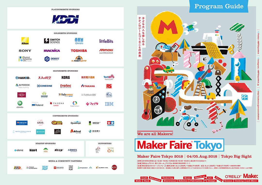 プログラムガイド maker faire tokyo 2018 make japan
