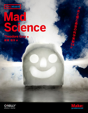 Mad Science ―炎と煙と轟音の科学実験54