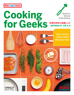 Cooking for Geeks ―料理の科学と実践レシピ