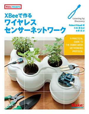 XBeeで作るワイヤレスセンサーネットワーク