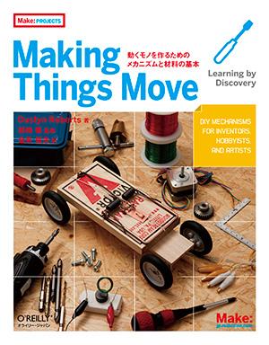 Making Things Move ―動くモノを作るためのメカニズムと材料の基本