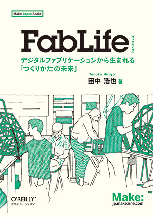 FabLife ―デジタルファブリケーションから生まれる「つくりかたの未来」