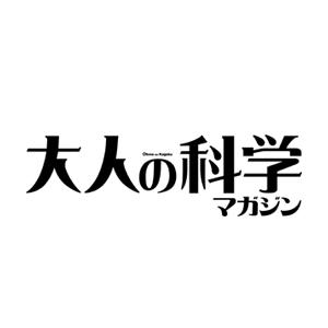 大人の科学マガジン