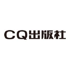 CQ出版社