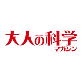大人の科学マガジン編集部
