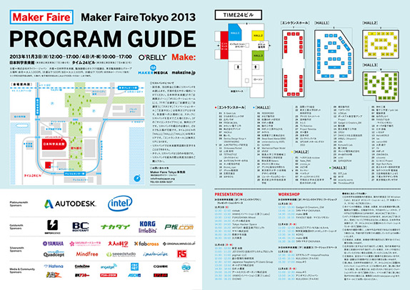 Maker Faire Tokyo 2013プログラムガイド