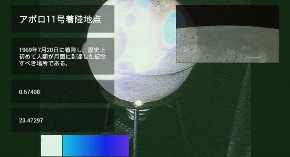宇宙データを使ったアプリケーションの画像