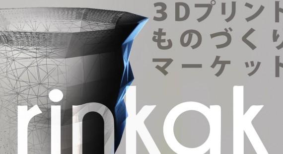 フルカラー3Dプリント製品の画像