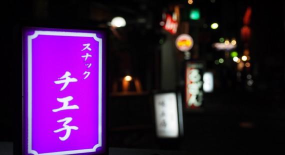 電子割烹 仙臺の画像