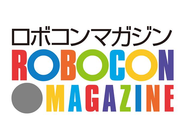 雑誌「ロボコンマガジン」および関連製品の展示・販売の画像
