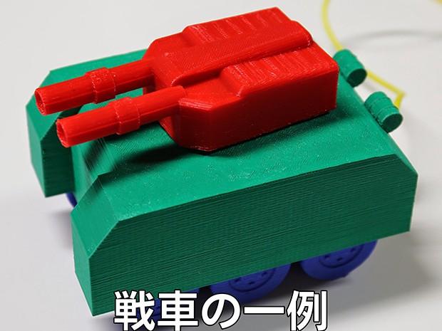 戦車型ゲームコントローラ Tank Shooterの画像