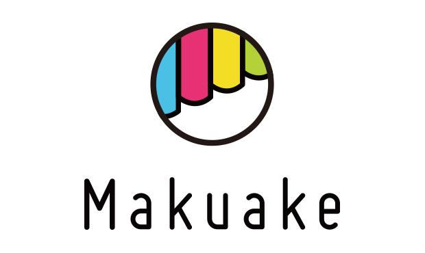 「Makuake」から生まれたプロジェクト達の画像