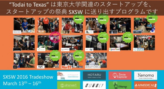 Todai to Texas & 本郷テックガレージ