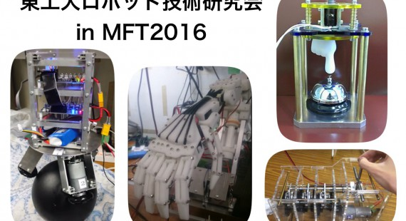 東工大ロボット技術研究会