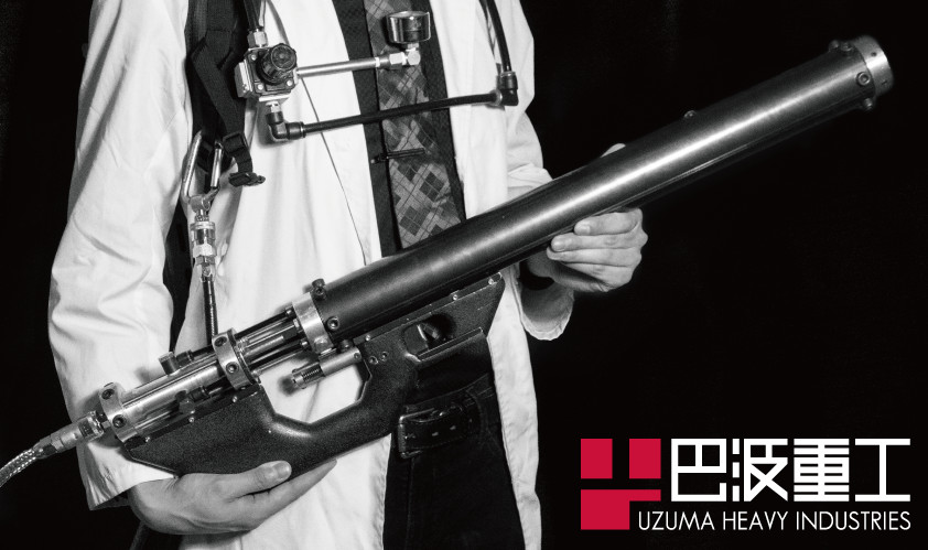 巴波重工|UZUMA HEAVY INDUSTRIES