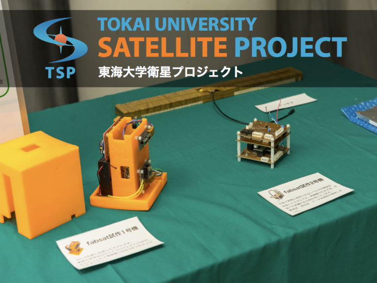 東海大学衛星プロジェクト