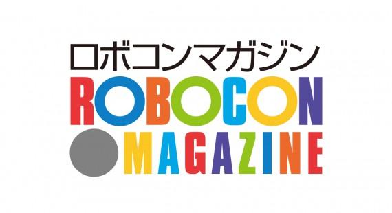 ロボコンマガジン