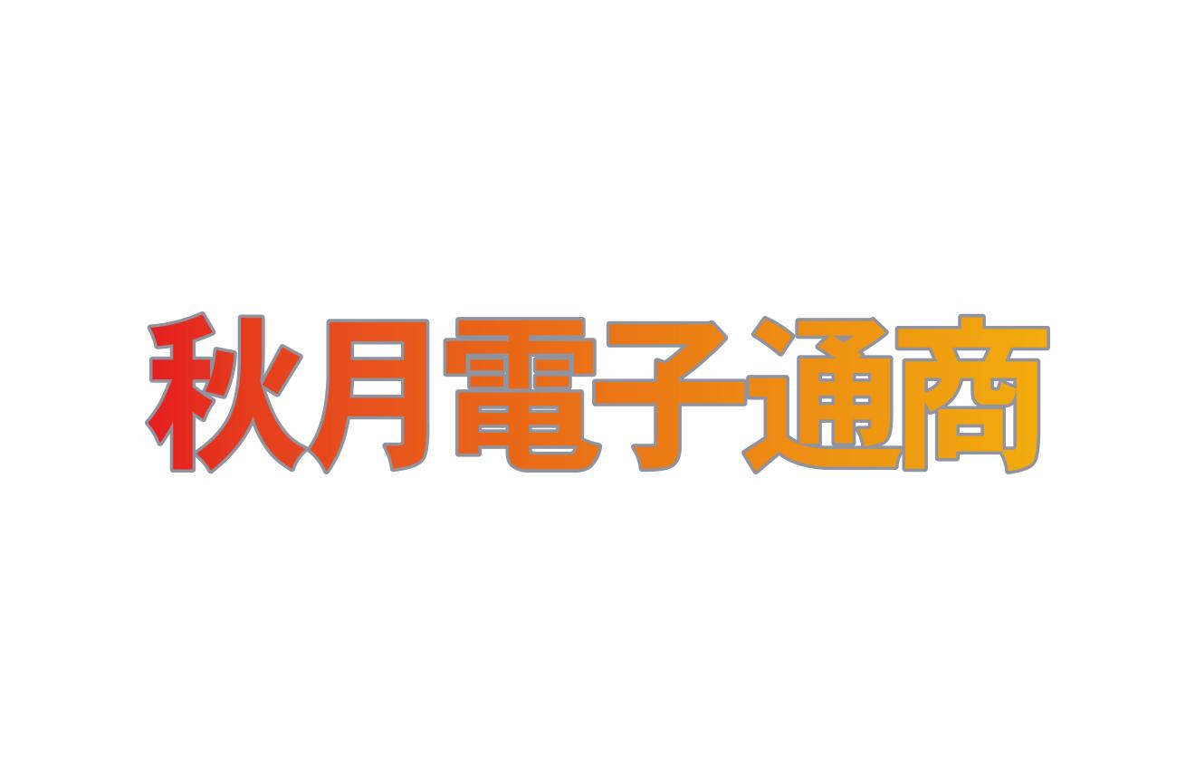 株式会社 秋月電子通商