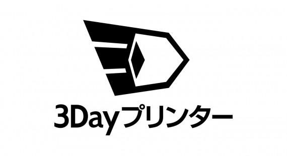 3Dayプリンター