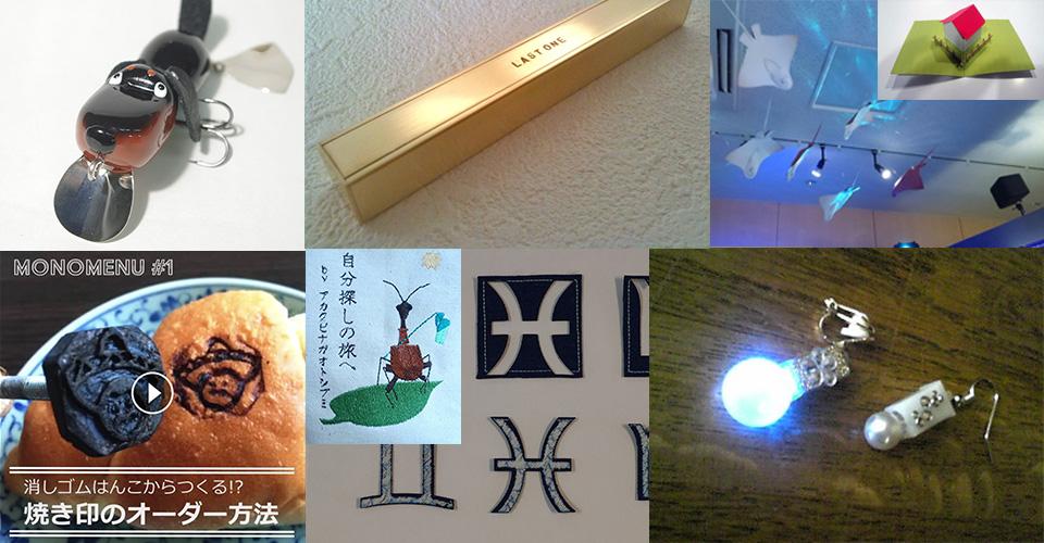 FabLab Setagaya at IID × Make Network Japan
