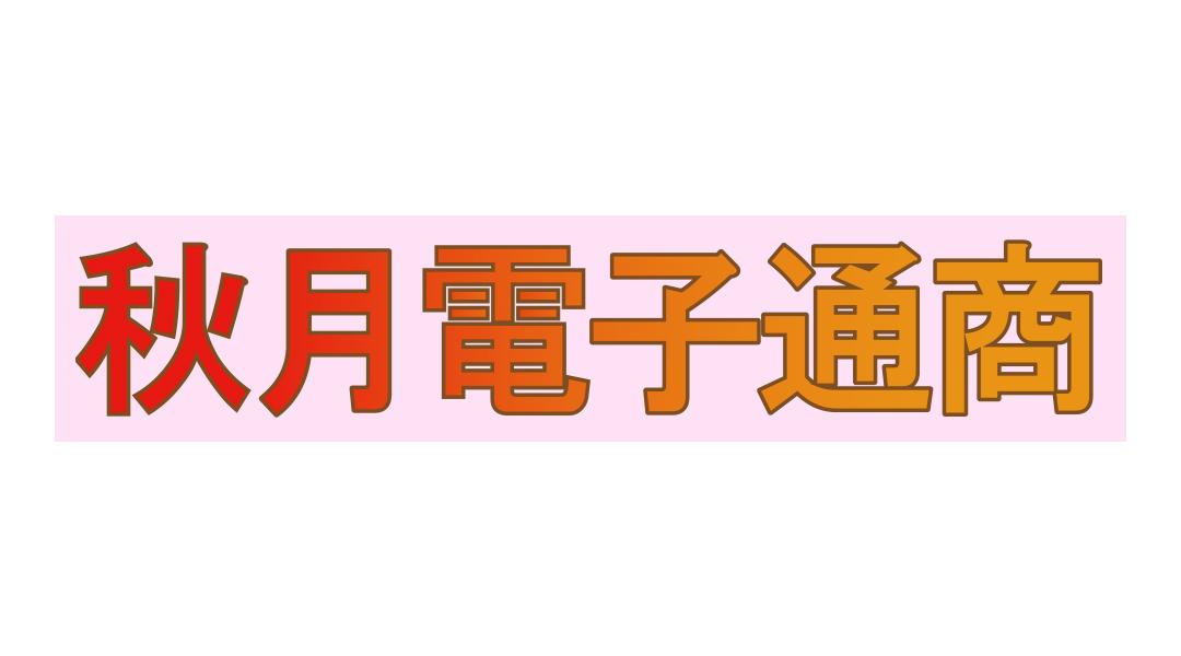 株式会社秋月電子通商