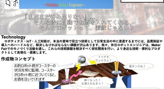 休日ロボットエンジニア