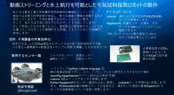 東工大附属12期機械科干潟ロボット製作チーム