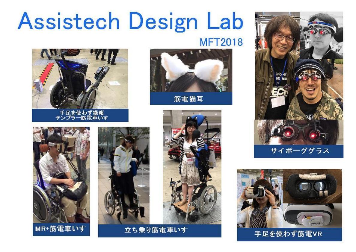 Assistech Design Lab