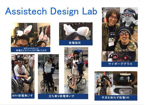 Assistech Design Lab