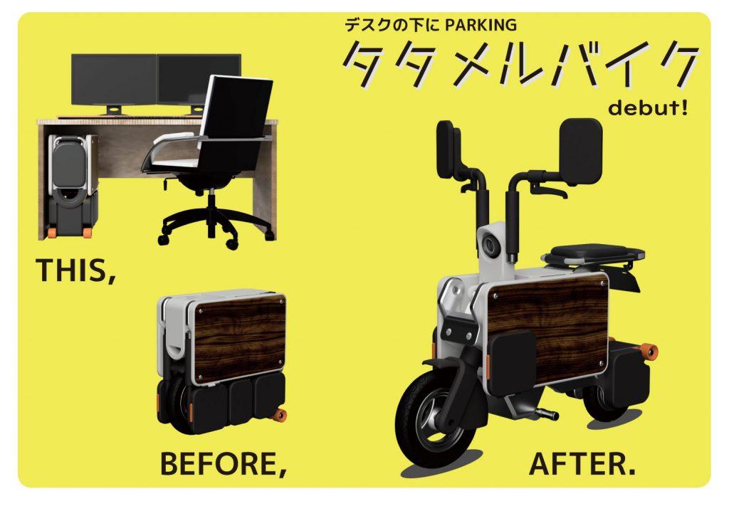変形電動バイク「タタメルバイク」