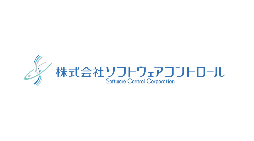 株式会社ソフトウェアコントロール