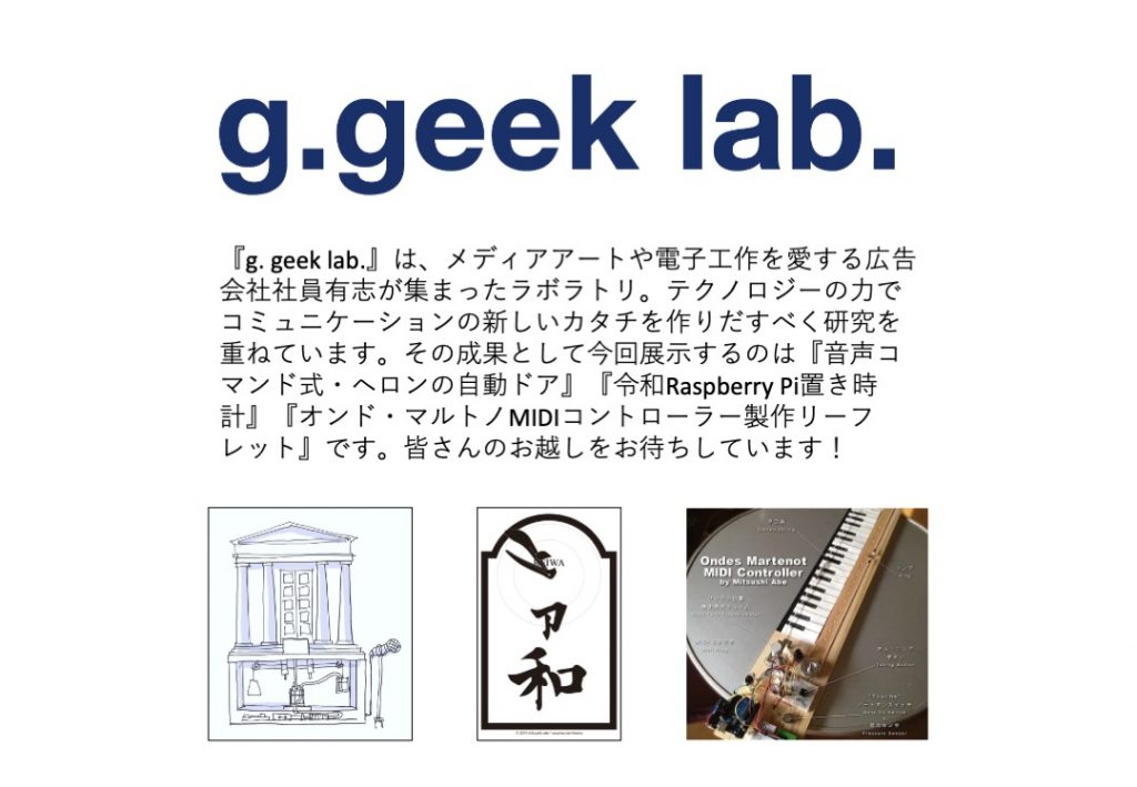 g. geek lab.
