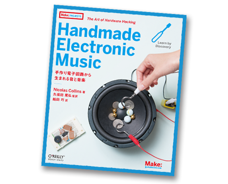 Handmade Electronic Music ー 手作り電子回路から生まれる音と音楽