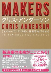 makers_book.jpg