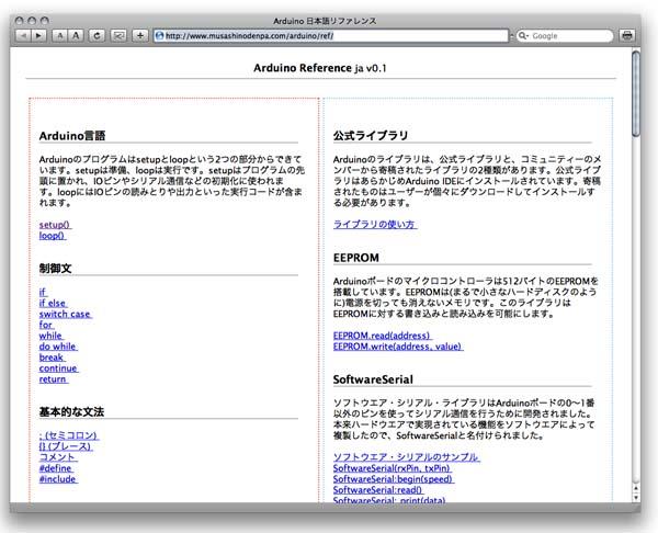 arduino_jp.jpg
