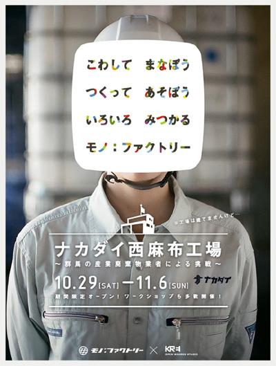 nakadai1.jpg