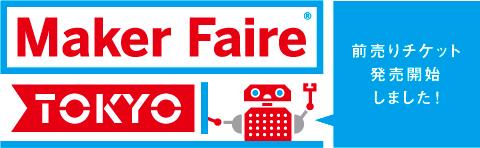 Maker Faire Tokyo 2012 前売チケット発売中デス!