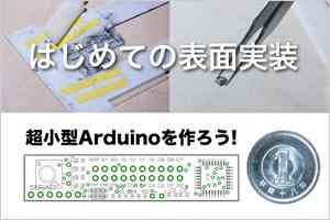 はじめての表面実装 - 超小型Arduinoを作ろう!
