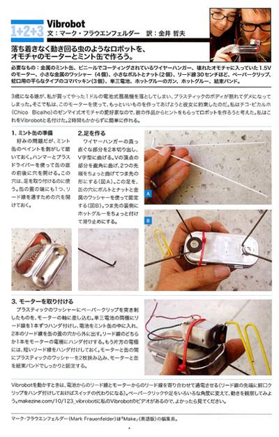 Vibrobot_article.jpg