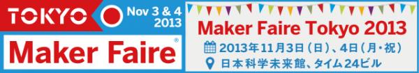 Makaer Faire Tokyo 2013