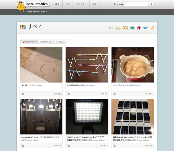 instructables_jp