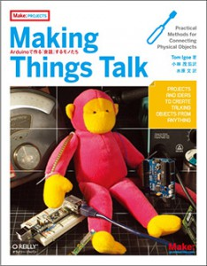 Making Things Talk ―Arduinoで作る「会話」するモノたち