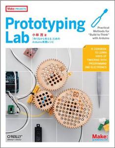 Prototyping Lab――「作りながら考える」ためのArduino実践レシピ