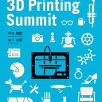 3D Printing Summit 2014~3Dプリンティングの今と未来~8/21開催!