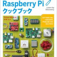 新刊『RaspberryPiクックブック』は8月23日発売!
