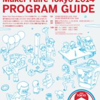 Maker Faire Tokyo 2014 ─プログラムガイド公開!